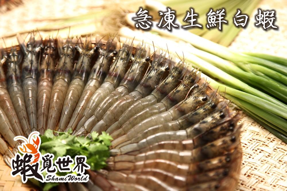 急凍生鮮白蝦