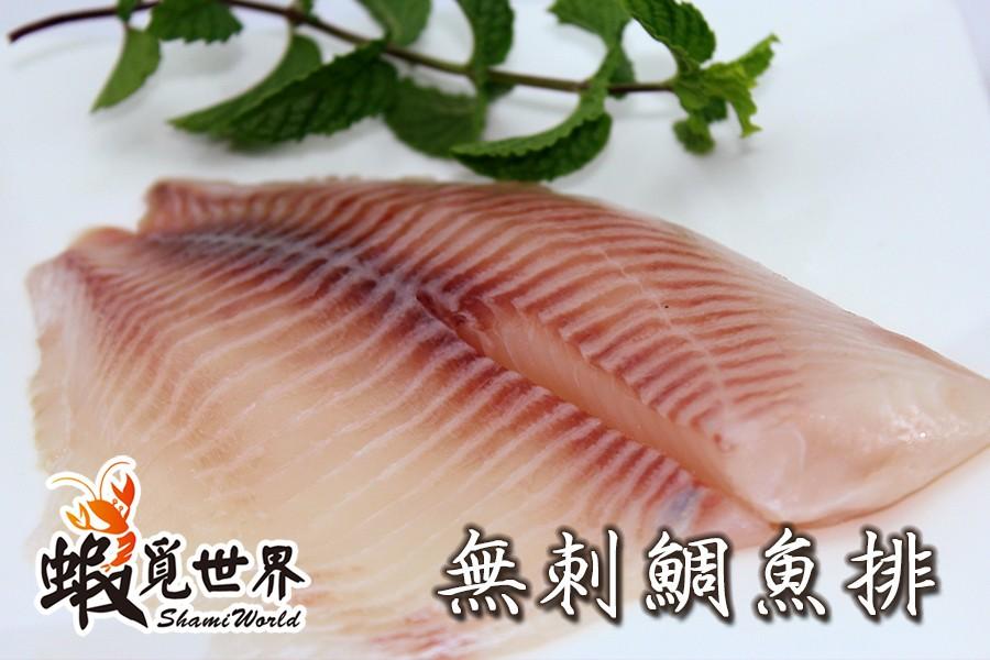 無刺鯛魚排-1.jpg