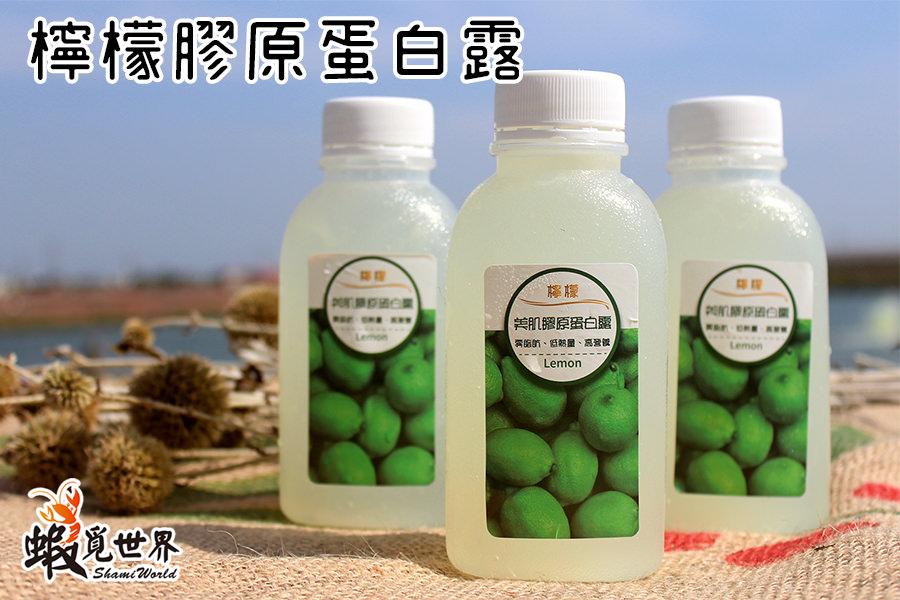 檸檬膠原蛋白露