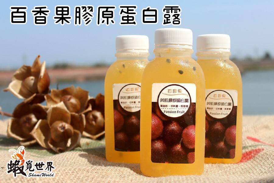 百香果膠原蛋白露