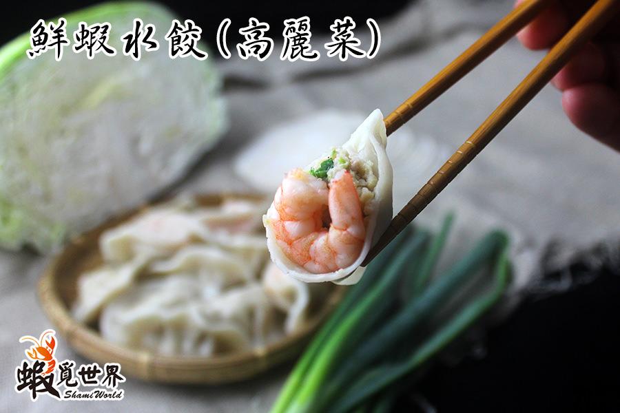 鮮蝦水餃-高麗菜