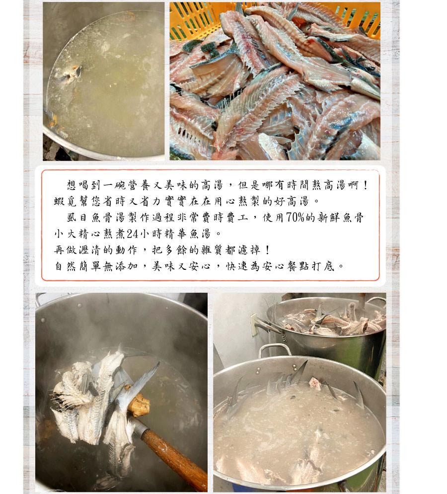 虱目魚精力湯