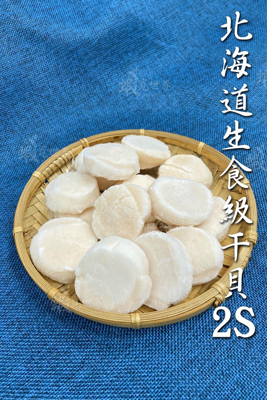 北海道生食級干貝(2S)